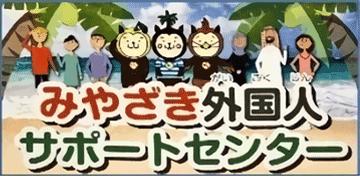 宮崎外国人サポートセンター