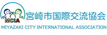 宮崎市国際交流協会 MIYAZAKI CITY INTERNATIONAL ASSOCIATION